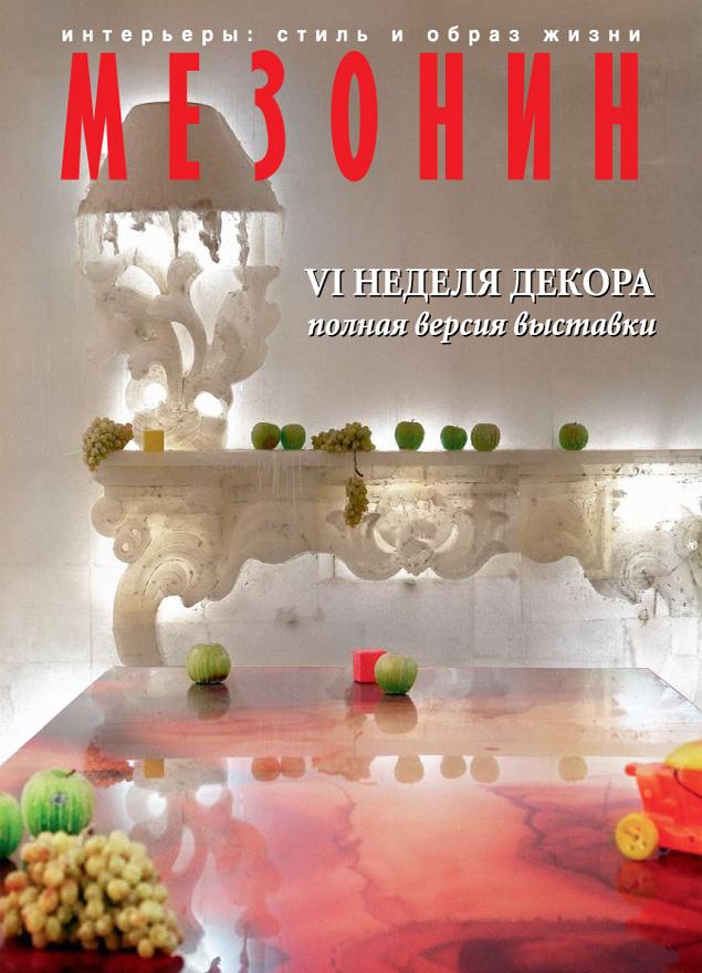 Знаменитые лучшие дизайнеры интерьера Москвы
