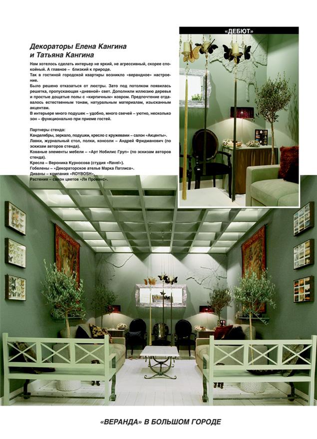Лучшие архитекторы знаменитые дизайнеры интерьера России зданий отелей гостиниц. Элитный эксклюзивный самый дорогой дизайнер
