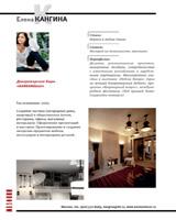 Лучший архитектор дизайнер декоратор интерьера. Знаменитые дизайнеры интерьеров в Москве